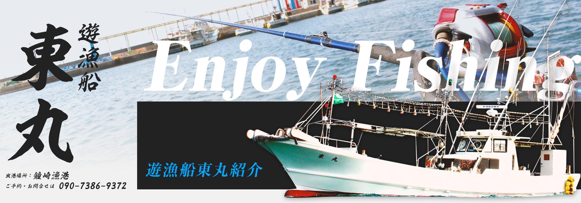 遊漁船東丸紹介